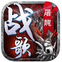 屠龙战歌手游 v1.3.0 安卓最新版