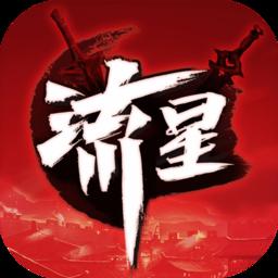 流星蝴蝶剑手游 v1.0.361020 安卓版