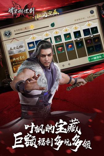流星蝴蝶剑手游网易版 v1.0.380958 安卓官方版