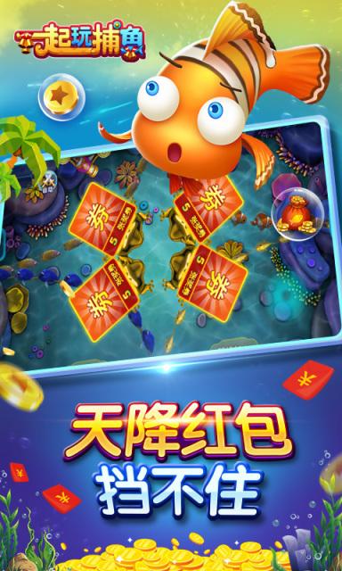 捕鱼达人之一起玩捕鱼手机版 v2.2.1 安卓版