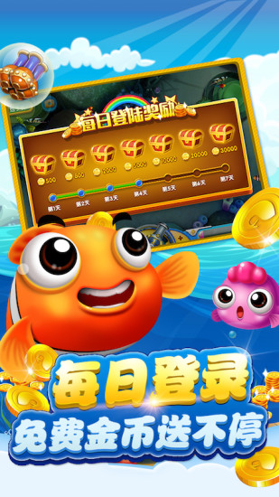 捕鱼达人3手游 v1.12.1 安卓版