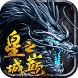 皇城之巅游戏 v1.2.0 安卓版