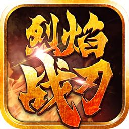 烈焰战刃游戏 v1.0.0 安卓版