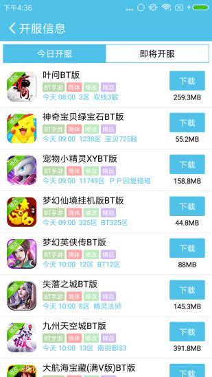 爱吾破解游戏宝盒老版本 v1.5.3 安卓版