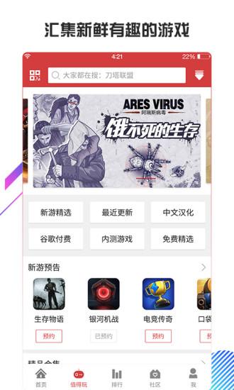 虫虫助手最新版本 v4.1.3 安卓版