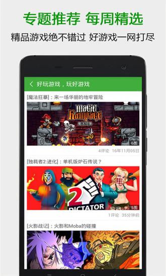 葫芦侠3楼2021最新版本 v4.1.0.4 安卓官方正版
