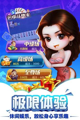 云中欢乐斗地主手游 v3.5.0.2 安卓免费版
