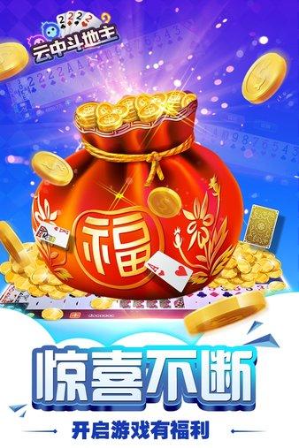 云中欢乐斗地主手游 v3.5.1000 安卓免费版