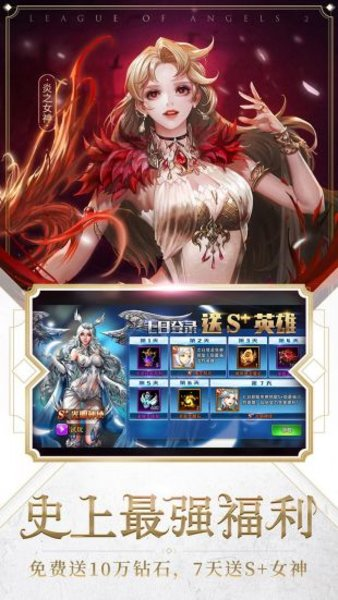 女神联盟2九游版 v1.0 安卓版