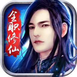 全职修仙游戏 v1.0.4安卓版