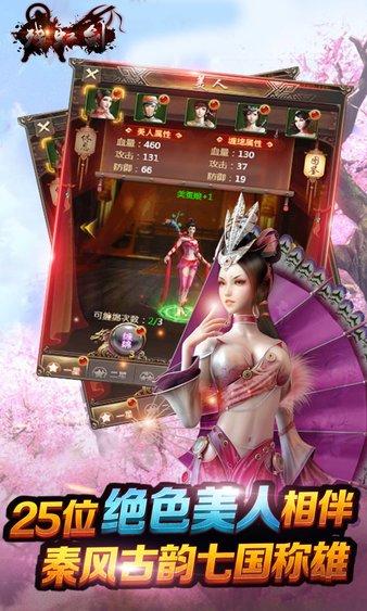 残虹剑游戏 v1.0 安卓版