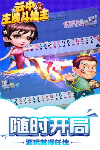 云中王牌斗地主手机版 v1.0.0040 安卓版