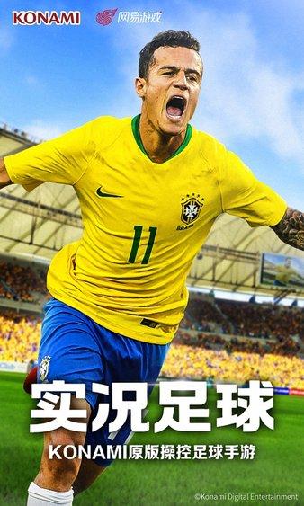 实况足球最新版 v2.5.0 龙8国际注册