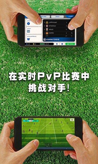 实况足球最新版 v2.5.0 安卓版