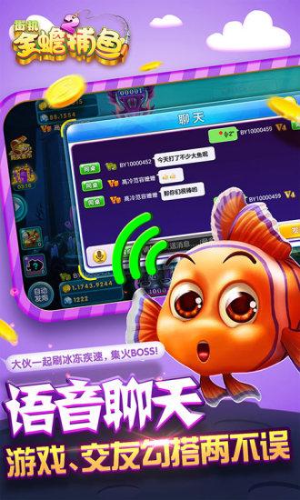 街机金蟾捕鱼2手机版 v1.2.2.0 安卓免费版