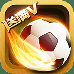 足球小萌将bt版 v1.0 安卓版