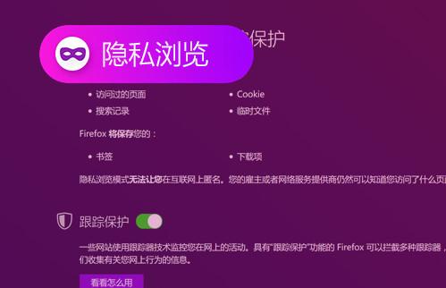 火狐浏览器pc版