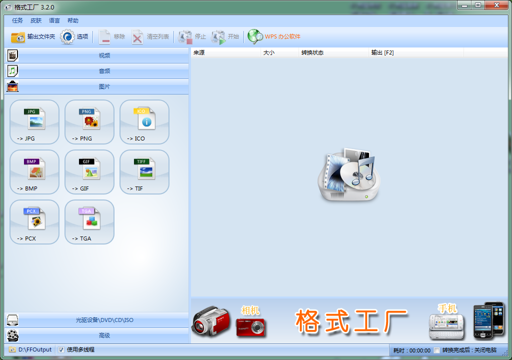 format factory下�d