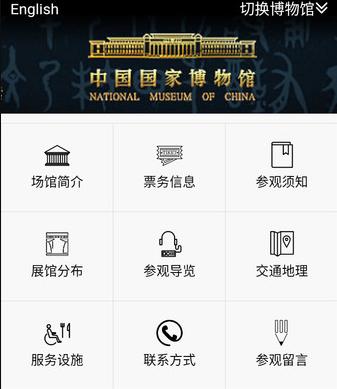 智慧导览app下载
