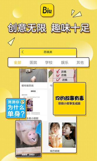 biu视频桌面_biu神器最新版 v4.2.10 安卓版