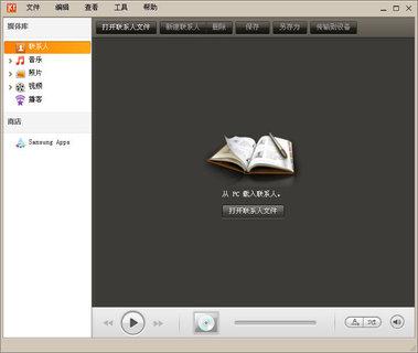 三星kies中文版 v3.2.16084.2 pc版