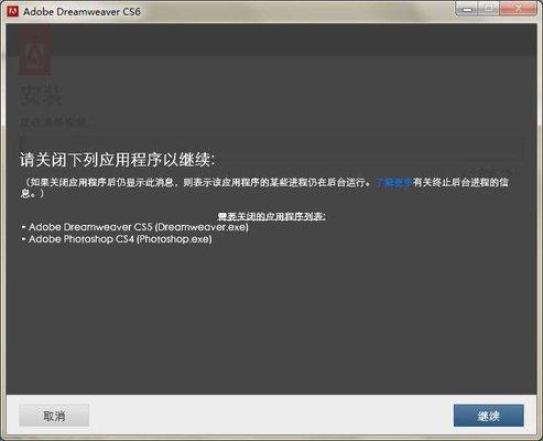 dreamware cs6绿色破解版 v12.0.0.580 完整版