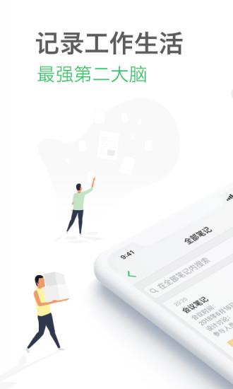印象笔记手机版 v10.7.43 官方安卓版