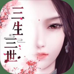 三生三世十里桃花3d手游v1.