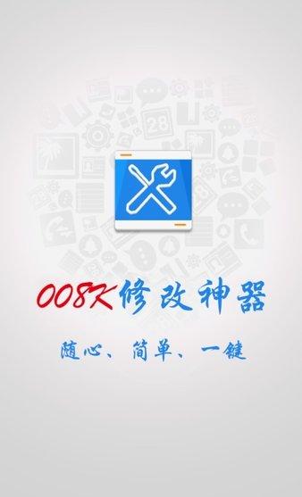 008神器0908破解版 v2.0 安卓版