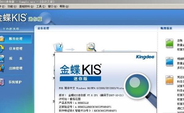金蝶kis 9.1 迷你版