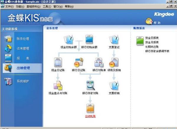 金蝶kis迷你版软件