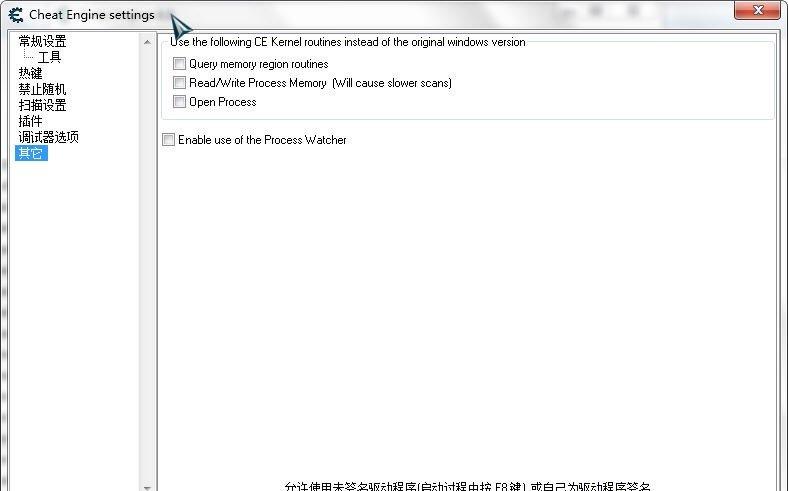 ce修改器最新版(cheat enginece) v6.7 汉化绿色版