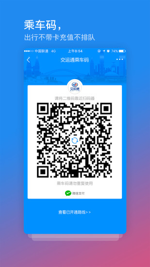 重庆交运通 v2.0.8 安卓版