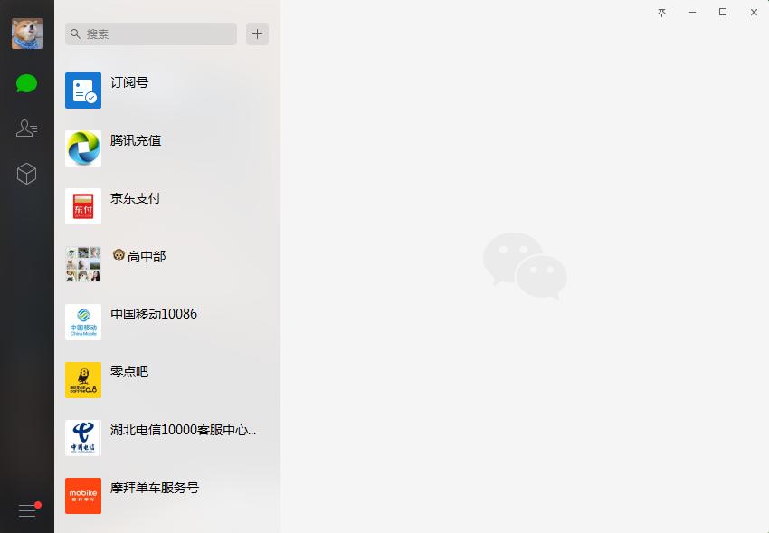 微信2019最新电脑版 v2.6.8.65 官方正式版