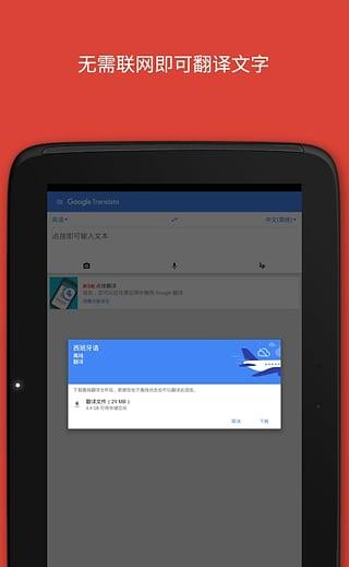 谷歌翻�g�f版本 v3.0.12 安卓版