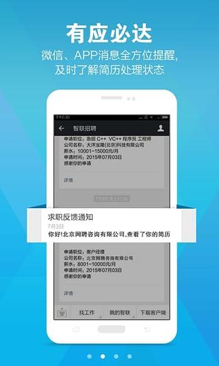 智联招聘旧版6.1.0 v6.1.0 安卓版
