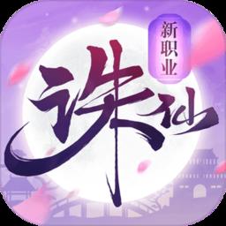 诛仙手游九游版 v1.560.1 安卓版