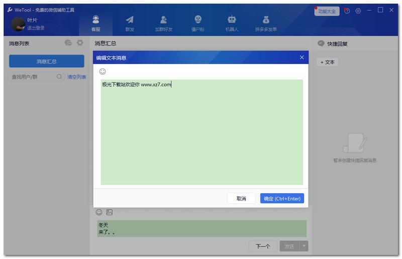 微信WeTool电脑版 v2.4.2 官方版