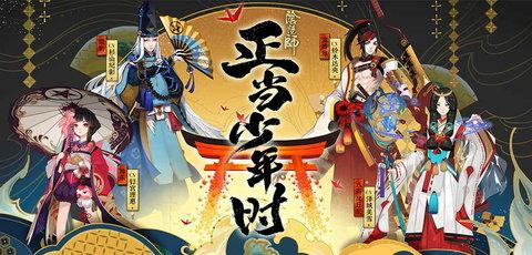 阴阳师手游 v1.0.53 安卓版