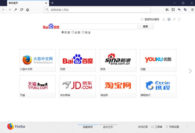 火狐浏览器电脑版 v50.1.0.6186 官方32/64位版