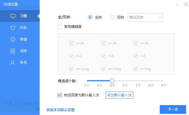 百度输入法电脑版 v5.5.5063.0 pc最新版