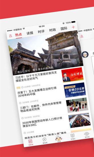 光明日报电子版 v4.9.22 安卓版