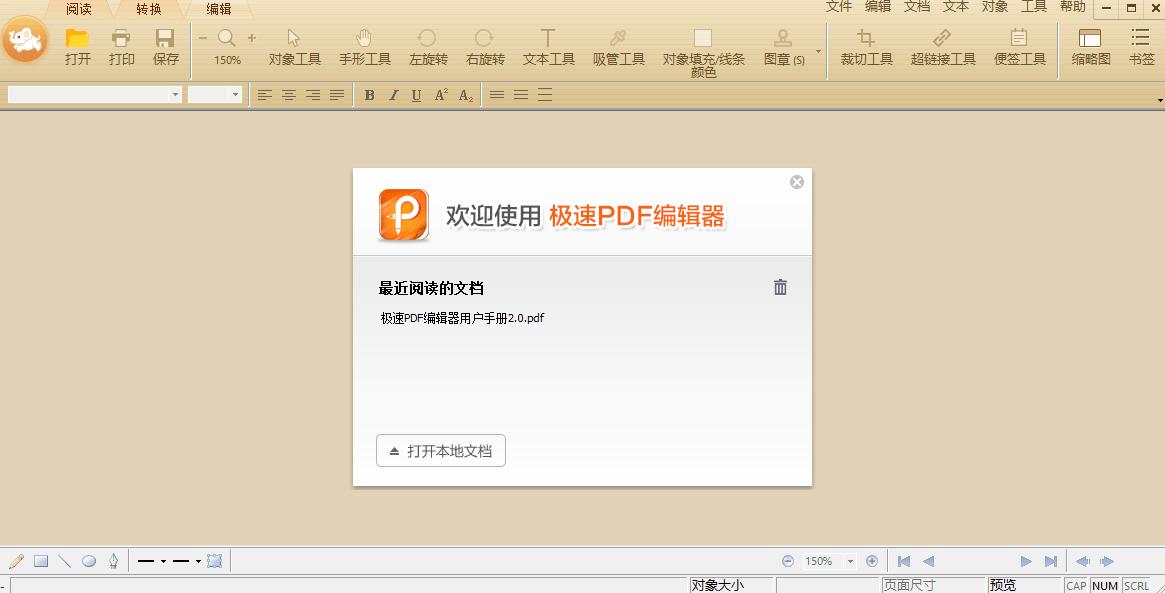 �O速pdf��x器��X版 v3.0.0.2015 最新版