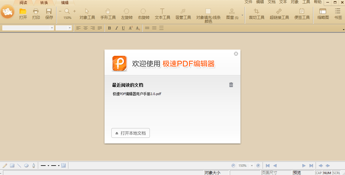 �O速pdf��x器官方版 v3.0.0.1026 ��X版