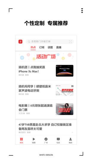 zaker新�app v8.6.5 安卓新版