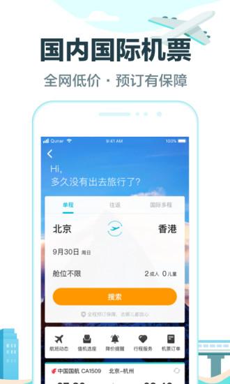 去哪儿旅行最新版本 v10.0.0 安卓手机版