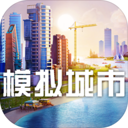 模拟城市建造离线破解版 v1.14.6.46601 安卓版