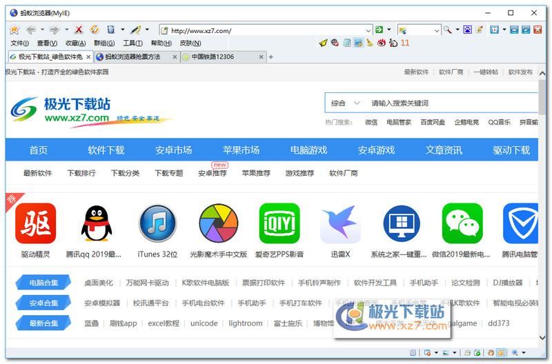 蚂蚁浏览器pc版 v9.0.0.384 正式版