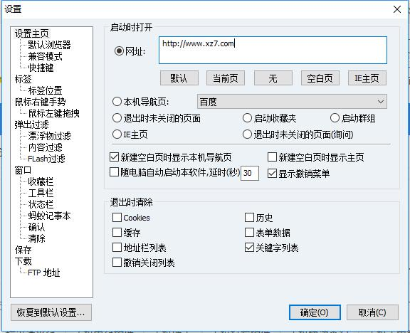 蚂蚁浏览器 v383.0 绿色版