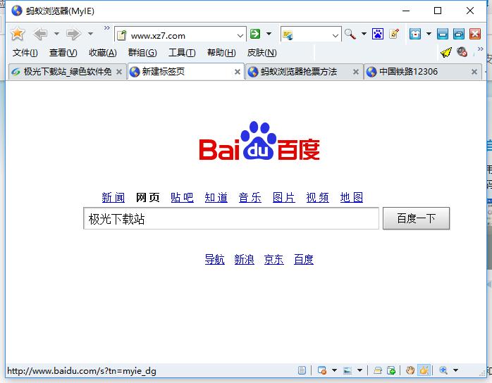 蚂蚁浏览器抢票软件